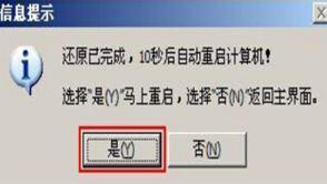 惠普Pavilion 15-ak004tx笔记本安装win7系统操作方法5