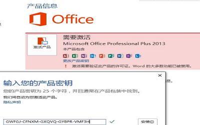 office2013密钥修改 office2013最新密钥