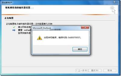 错误代码0x80070057怎么办 错误代码0x80070057解决方法
