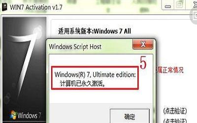 win7激活工具有哪些 win7激活工具推荐下载