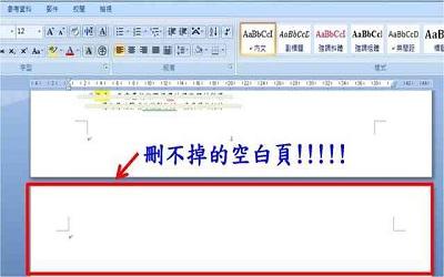 word如何删除空白页 word删除空白页的方法教程