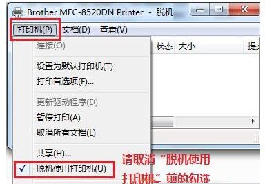 打印机,脱机状态,打印机脱机