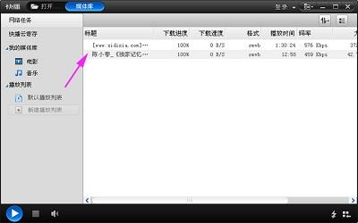 qsed文件怎么打开 qsed文件打开方法教程