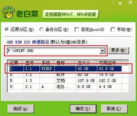 安装win7系统,一键U盘安装系统