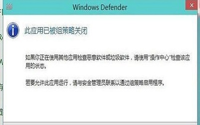 win10如何禁用defender win10禁用defender的方法教程