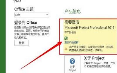 project2013激活工具  最新project2013激活工具的方法教程