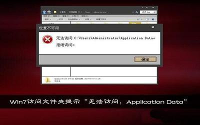 win7电脑提示无法访问application data如何解决