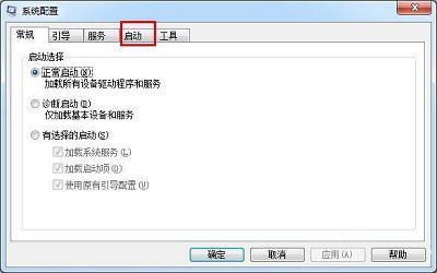 win7电脑如何修改启动项 win7电脑修改启动项操作步骤