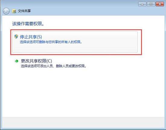 关闭系统默认共享文件夹