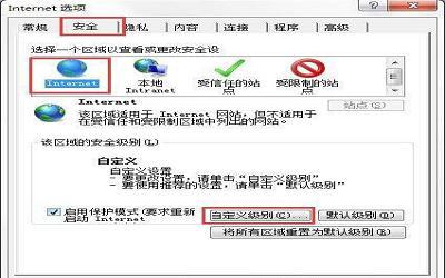 win7电脑ie浏览器下载不了文件怎么解决