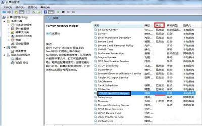 win7电脑共享文件夹提示请检查名称的拼写怎么办
