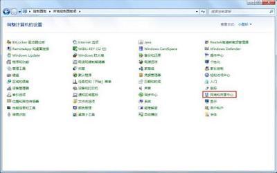win7电脑怎么配置vpn服务器 win7电脑配置vpn服务器操作方法