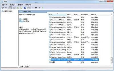 win7电脑如何禁止thunderplatform.exe进程开机自动启动