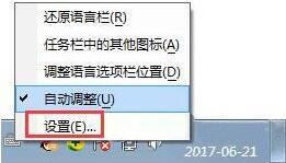 电脑语言栏设置