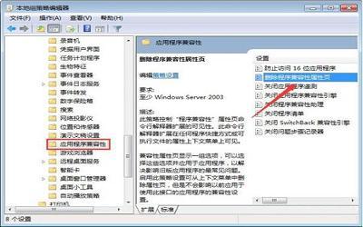 win7电脑如何关闭兼容性选项 win7电脑关闭兼容性选项操作方法