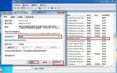 win7如何禁用offline files服务 win7电脑禁用offline files服务操作方法