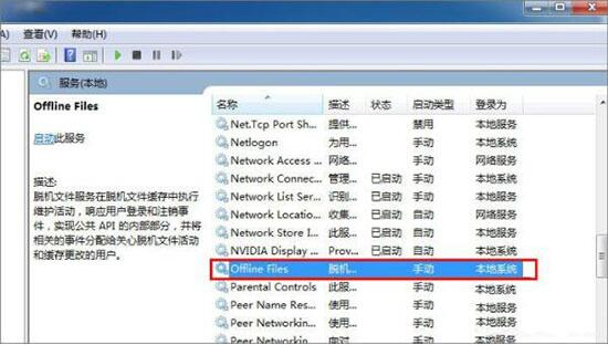 禁用offline files服务