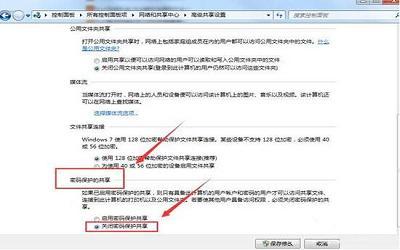 win7怎么删除局域网共享文件访问密码