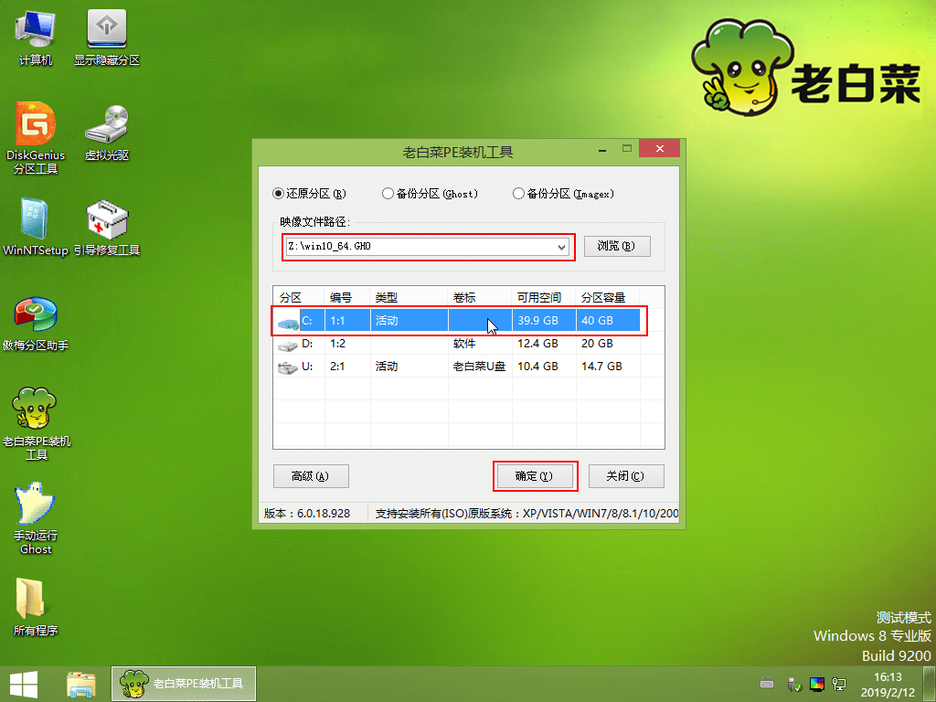 纯净版u盘装系统工具