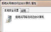 win7共享文件提示没有权限使用网络资源如何解决