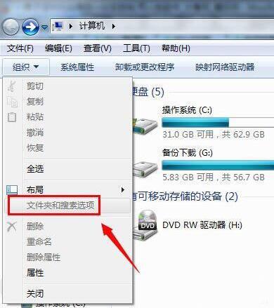 文件夹选项不见了