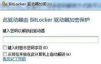 win7如何使用bitlocker对u盘加密 电脑使用bitlocker对u盘加密方法