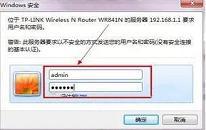 win7如何修改无线路由器密码 电脑修改无线路由器密码操作方法