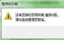 win7卸载软件提示没有足够权限卸载怎么解决