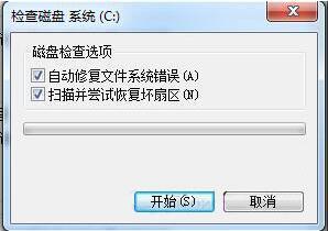 磁盘修复检查工具