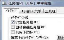 win7怎么打开任务栏缩略图预览功能 电脑打开任务栏缩略图预览功能方法