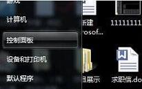 win7如何使用屏幕旋转功能 电脑使用屏幕旋转功能操作方法