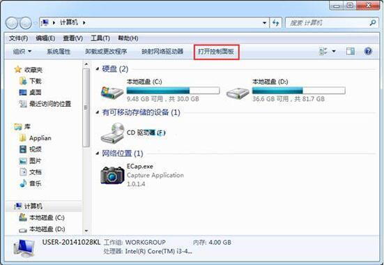 电脑给磁盘加密
