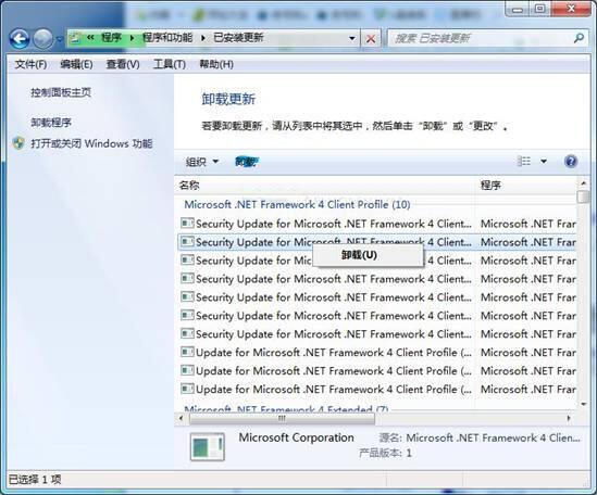 电脑程序更新