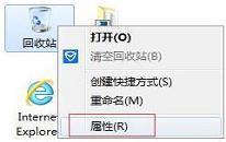 win7提示文件太大无法放入回收站怎么解决