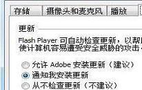 win7怎么禁止flash插件自动更新 电脑禁止flash插件自动更新方法