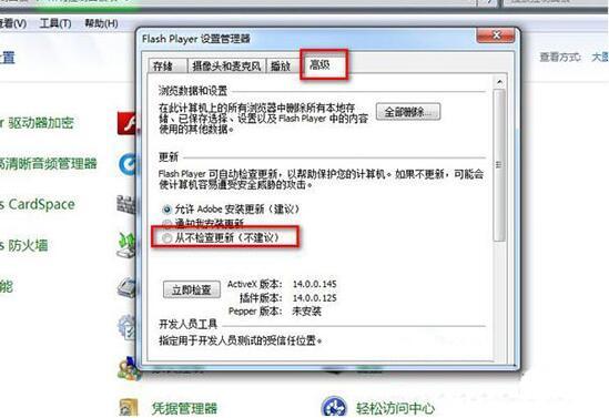 禁止flash插件自动更新