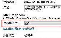 win7打开网络属性提示部分控件被禁用如何解决