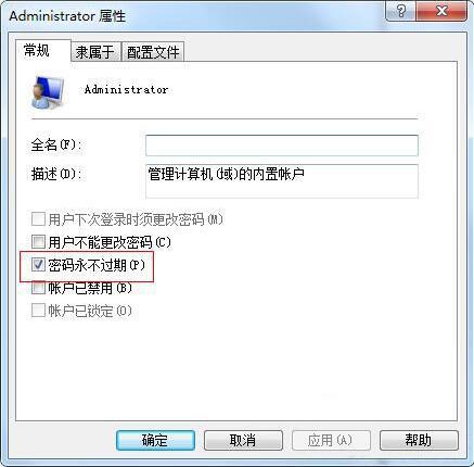 电脑提示密码已过期