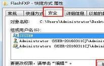 win7无法修改文件属性怎么解决 电脑无法修改文件属性解决方法