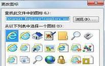 win7怎么更换ie浏览器桌面图标 电脑更换ie浏览器桌面图标方法