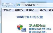 win7怎么关闭用户账户控制 电脑关闭用户账户控制操作方法