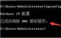 win7无法清除dns缓存怎么办 电脑无法清除dns缓存解决方法