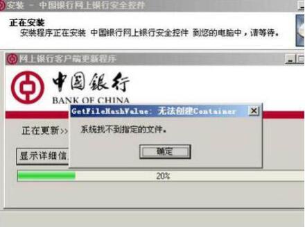 电脑控件无法安装