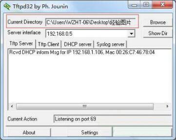 开启tftp服务器