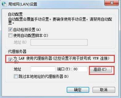 设置代理服务器
