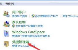 win7怎么添加和管理windows凭证 电脑添加和管理windows凭证方法介绍