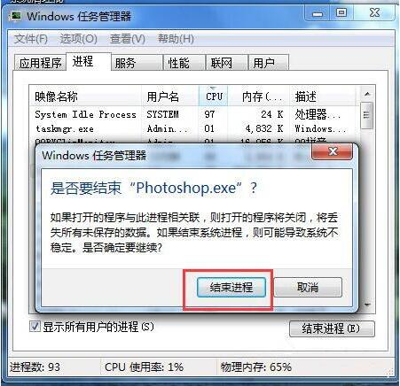 强制关闭电脑程序