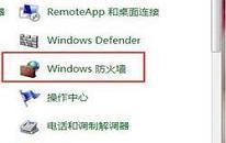 win7如何打开特定端口 电脑打开特定端口方法介绍