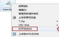 win7如何打开cfg文件 win7打开cfg文件方法介绍