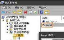 win7如何修改guest账户密码 win7修改guest账户密码方法介绍